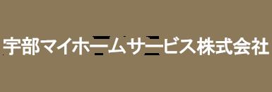 宇部マイホームサービス株式会社